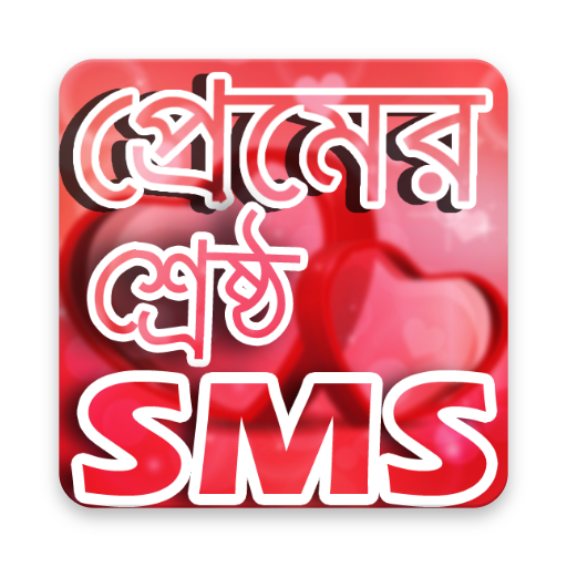 শ্রেষ্ঠ প্রেমের SMS - LOVE SMS