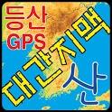 등산지도 대간지맥 GPS icon