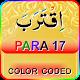 Color coded Para 17 - Juz' 17 APK
