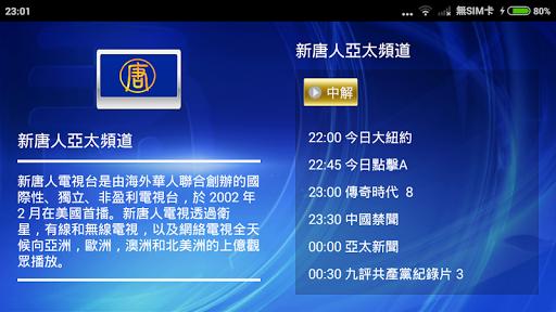 iNTD TV 2.1.13 screenshots 2