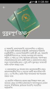 BD Passport Help - পাসপোর্ট করার সহজ উপায় - náhled