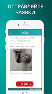 App АСПЭК-Мастер APK for Windows Phone