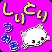 [ Educational ] shiritori building blocks [ Hiragana shiritori play ] Free