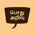 General Knowledge in Tamil icon