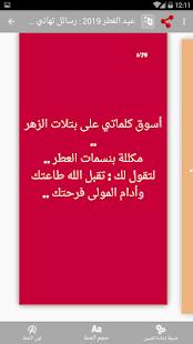 Download عيد الفطر 2019 رسائل تهاني العيد Apk Latest