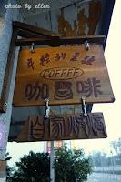 年輕的老頭‧自家烘焙咖啡