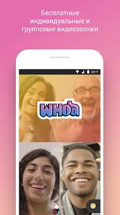 Скайп — бесплатные мгновенные сообщения и видеозв Screenshot