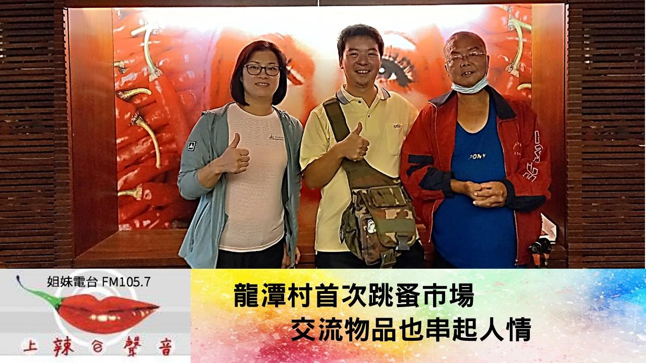 龍潭村首次跳蚤市場   交流物品也串起人情
