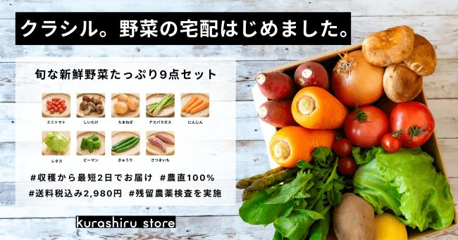 特に需要が高い野菜から販売を開始