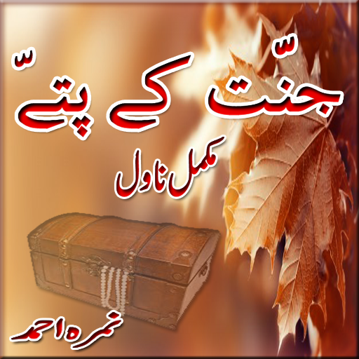 Jannat Ke Pattay Nimra Ahmed Urdu Novel - Apps on Google Play