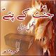 Jannat Ke Pattay Nimra Ahmed Urdu Novel apk