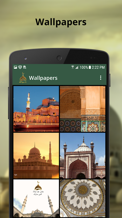 Eid Milad un Nabi: 12 Rabi-ul-Awal Photo Frames- screenshot