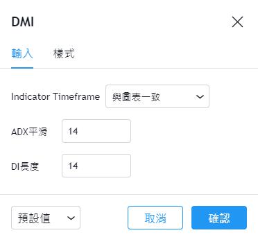 DMI線參數如何設定