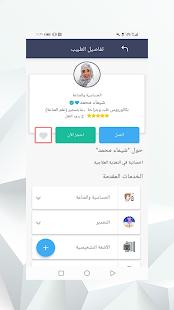 Download عافيتك - Afitak For PC Windows and Mac apk screenshot 2