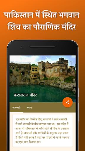Shiv Mandir- Bhakt Apps screenshots 2