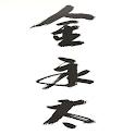 元老 서양화가 金永太 畫伯 icon