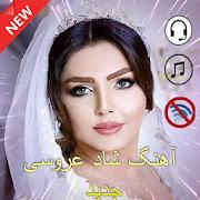 آهنگ شاد عروسی جدید 2020