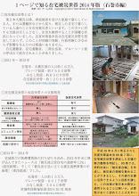 Photo: 1ページで知る在宅被災世帯