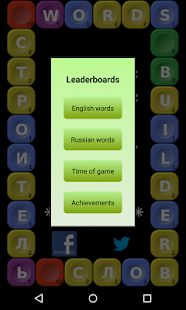 Words Builder- screenshot thumbnail