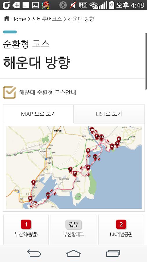 Busan City Tour Bus - screenshot