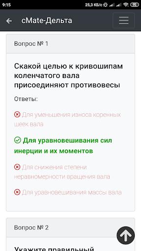 Дельта Тест-Второй Механик. cMate (Вопросы-ответы) screenshot 7