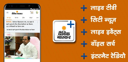 dating local com bhaskar