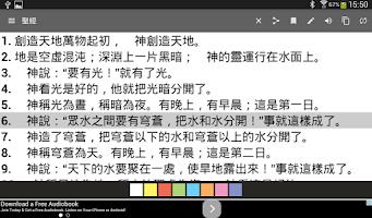 Screenshot of Chinese Bible NCV