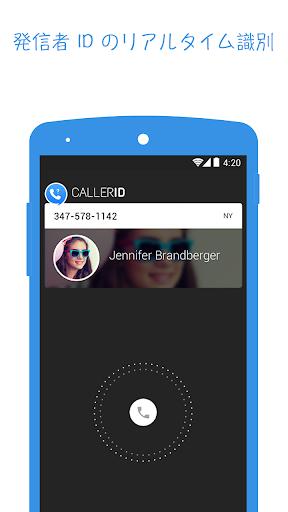 Caller ID Block