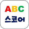 ABC스코어-라이브스코어,경기분석 icon
