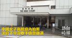 中國女子高院庭內拍照 法官下令沒收手機禁離港
