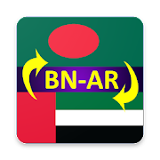 Bengali Arabic Translator