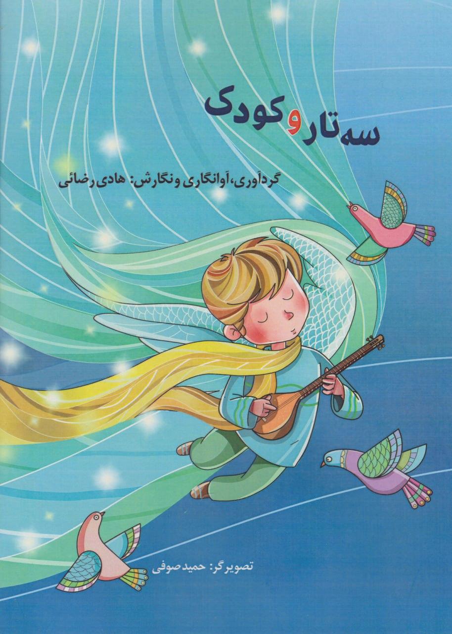 کتاب سهتار و کودک هادی رضائی حمید صوفی انتشارات عارف
