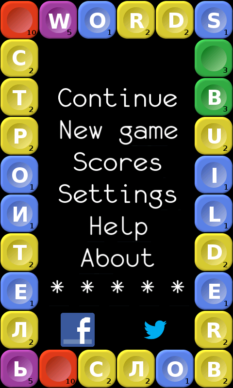 Words Builder- screenshot