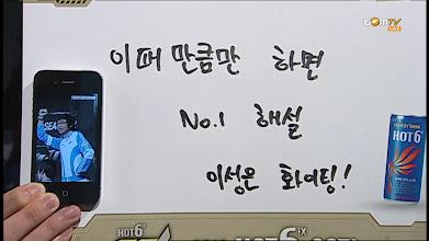 Photo: 이때 만큼만 하면 넘버1 이성은 해설!
