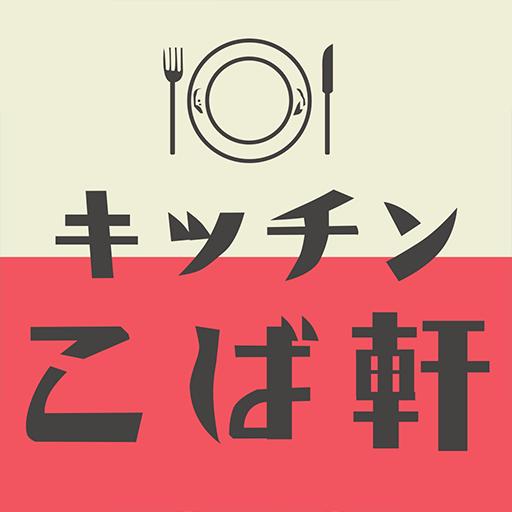豊田市のキッチンこば軒 公式アプリ 遊戲 App LOGO-APP開箱王