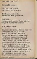 Screenshot of Школа злословия. Р.Шеридан