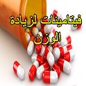 فيتامينات لزيادة الوزن icon