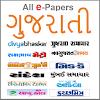 Gujarati ePapers APK