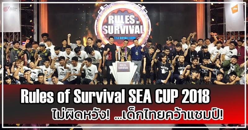 [RoS] เด็กไทยคว้าแชมป์! Rules of Survival Thailand Grand Final