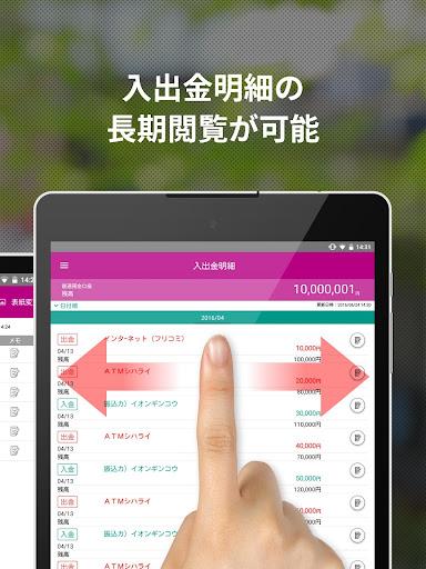 玩免費財經APP|下載イオン銀行通帳アプリ かんたんログイン&残高・明細の確認 app不用錢|硬是要APP