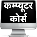 Computer Course in Hindi - Learn from Home icon