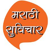 Marathi Suvichar | मराठी सुविचार