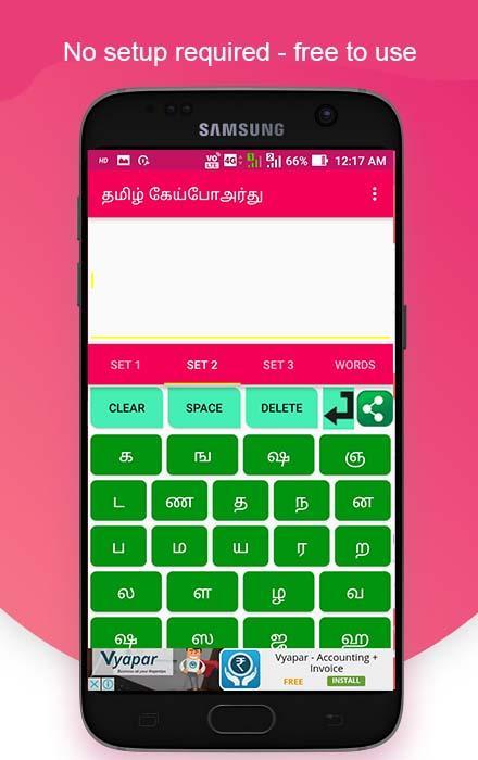 English to tamil type writing app
