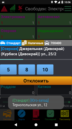 u0422u0430u043au0441u0438 505 u0412u043eu0434u0438u0442u0435u043bu044c 1.0.83 screenshots 2