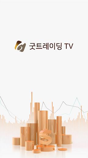 굿트레이딩TV screenshot 1