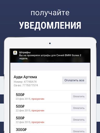 Штрафы ГИБДД официальные: проверка штрафов с фото screenshot 17