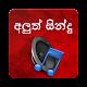අලුත් සින්දු -Aluth Sindu (sinhala songs mp3) for PC-Windows 7,8,10 and Mac