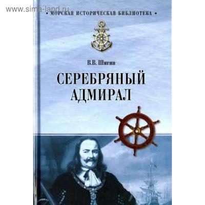 Серебряный адмирал. Шигин В.