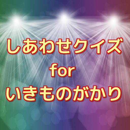 しあわせクイズ for いきものがかり - 音楽クイズ