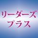 リーダーズプラス(通常版)研究社 - Androidアプリ